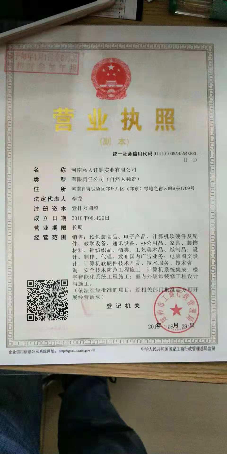 河南私人订制实业有限公司实习招聘