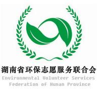 湖南省环保志愿服务联合会实习招聘
