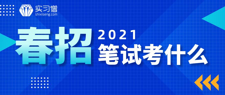 2021春招笔试都考什么 - 实习僧藏经阁