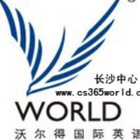 沃尔得国际英语实习招聘