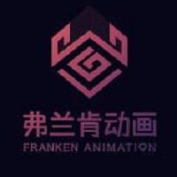 弗兰肯动画实习招聘