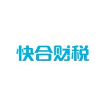 湖北快合&#xeded税服务有限公司实习招聘