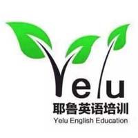 耶鲁英语教育实习招聘