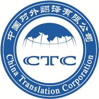 中国对外翻译有限公司实习招聘