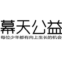 幕&#xf49c公益实习招聘