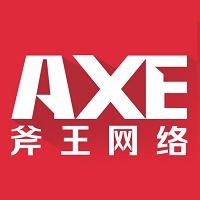 斧王&#xed9a络实习招聘