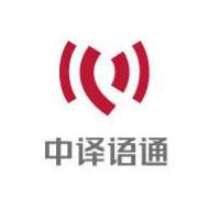 中译语通实习招聘