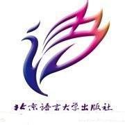 北京语言大学出版社实习招聘