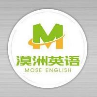 漠洲英语实习招聘