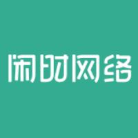 闲时&#xf6d5络实习招聘