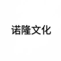 上海诺隆文化实习招聘