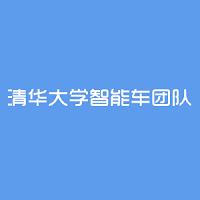 清华大学智能车团队实习招聘