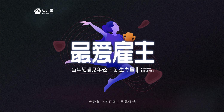 """实习僧""""2019中国新生力量最爱雇主""""雇主评选大赛正式启动 - 实习僧藏经阁"""
