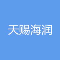 &#xf19f赐海润实习招聘