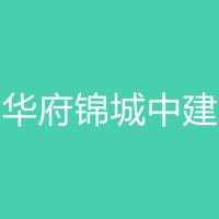华府锦城中建实习招聘