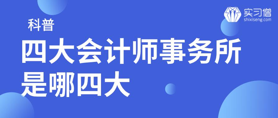 科普:四大会计师事务所是哪四大 - 实习僧藏经阁