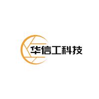 华信工科技实习招聘