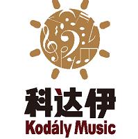 科达伊音乐艺术中心实习招聘