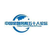 中国金融风险五十人论坛实习招聘