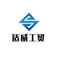 适威&#xea4e贸实习招聘