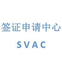 上海签证中心实习招聘