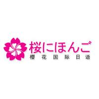 樱花国际日语实习招聘