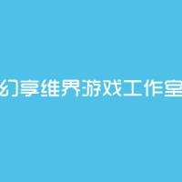 幻享维界游戏&#xe95c&#xf440室实习招聘