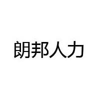 郎邦&#xe16b力资源实习招聘