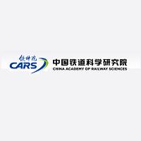 中国铁道科学研究院实习招聘