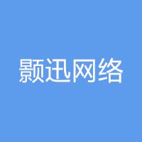 颢迅&#xe336络实习招聘