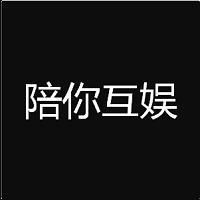陪你&#xe28e娱实习招聘