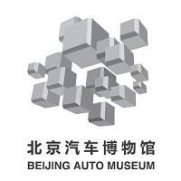 北京汽车博物馆实习招聘