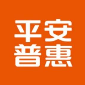 平安普惠实习招聘