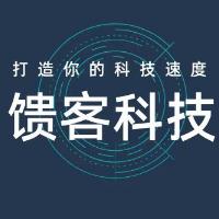 杭州馈客科技有限公司实习招聘