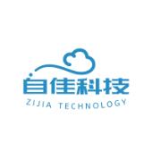 深圳自佳科技有限公司实习招聘