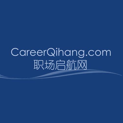 职&#xf49e启航&#xe433实习招聘