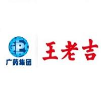王老吉大健康产业有限公司实习招聘