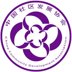 中国社区发展协&#xe3e7实习招聘