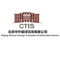 中外翻译实习招聘