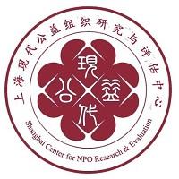 上海现代公益组织研究与评估中心实习招聘