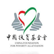 中国扶贫基金&#xf181实习招聘