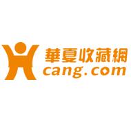 华夏收藏&#xee00实习招聘