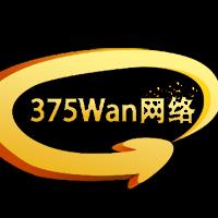 375wan科技实习招聘